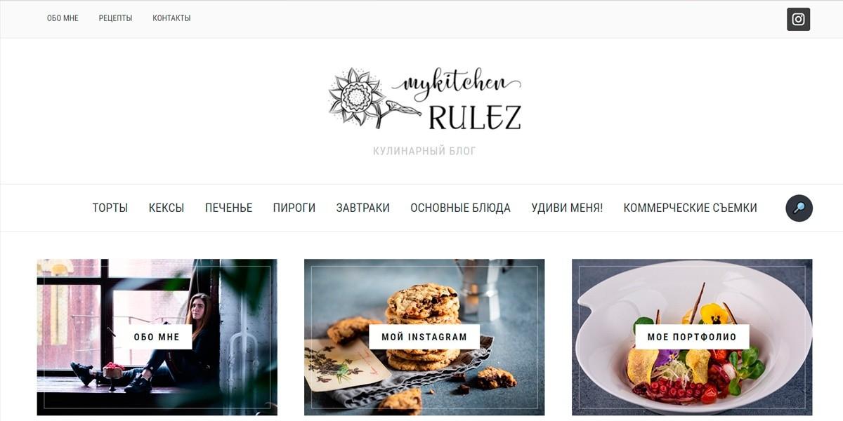 mykitchenrulez. Кулинарный блог