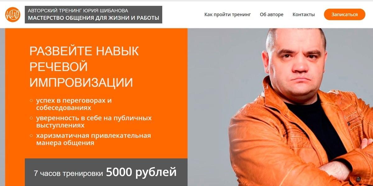 Сайт актера и бизнес-тренера Юрия Шибанова
