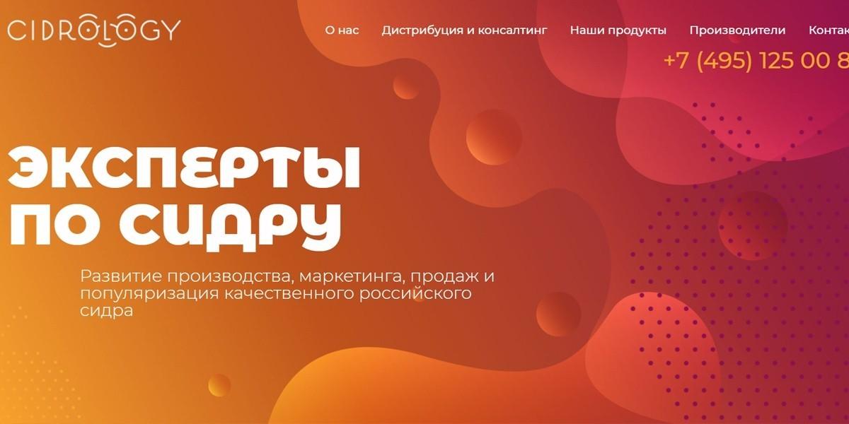 Cidrology — дистрибьютор российского сидра