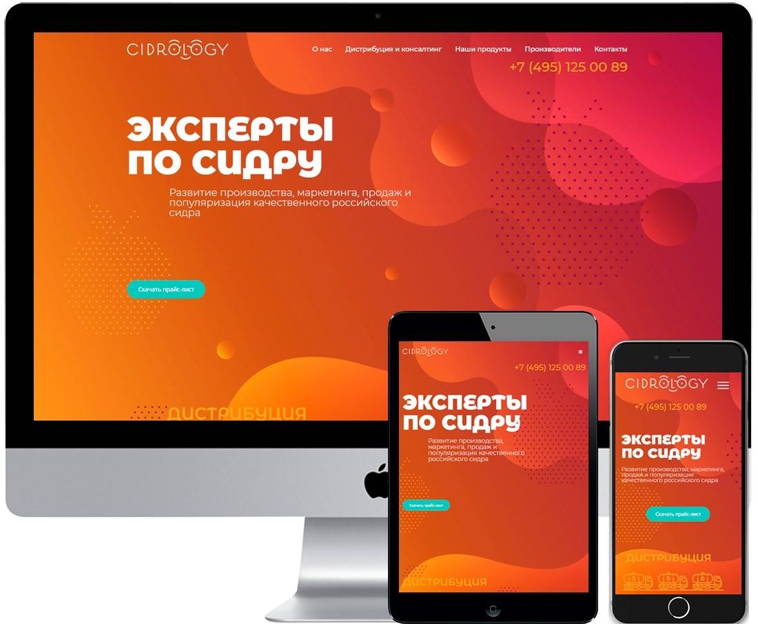 Cidrology - дистрибьютор российского сидра