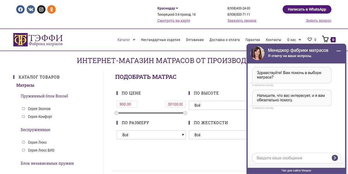 Матрасы Teffy. интернет-магазин производителя