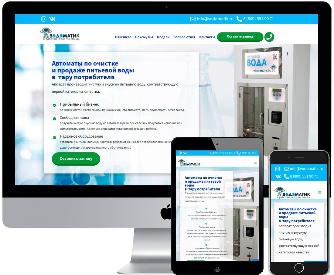vodomatik.ru- вендинговые автоматы по очистке воды