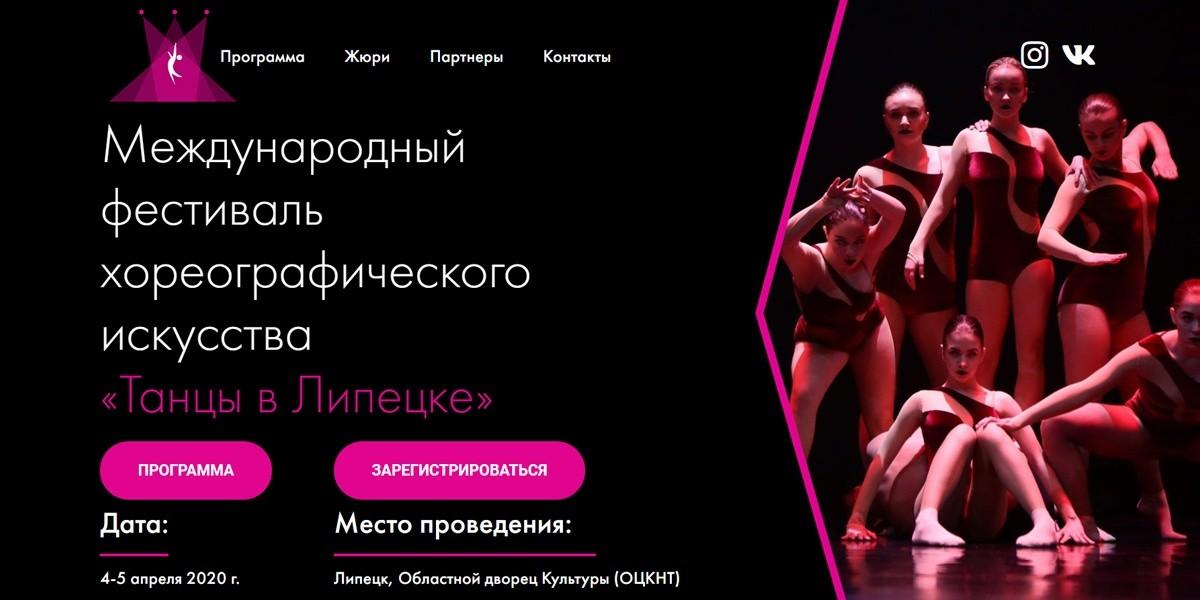 Страница танцевального фестиваля