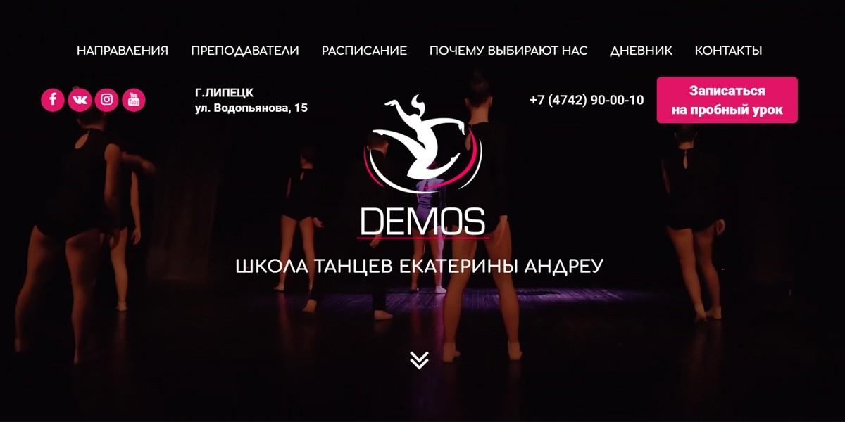 Школа танцев Екатерины Андреу