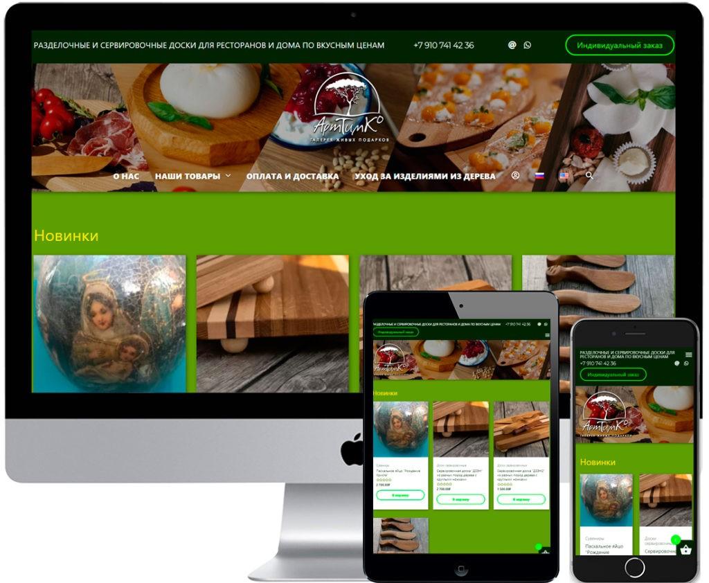 Интернет-магазин изделий из дерева