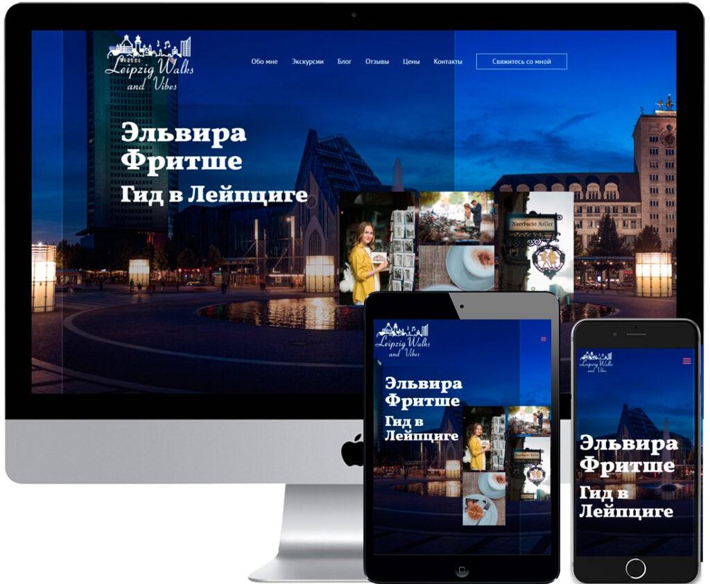 Сайт для гида в Лейпциге