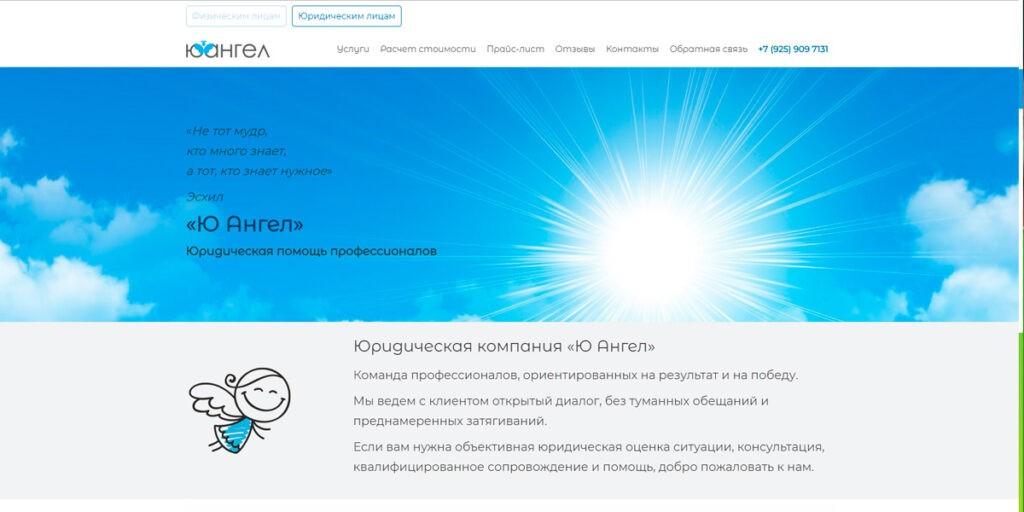 Визитка и блог Юридической компании