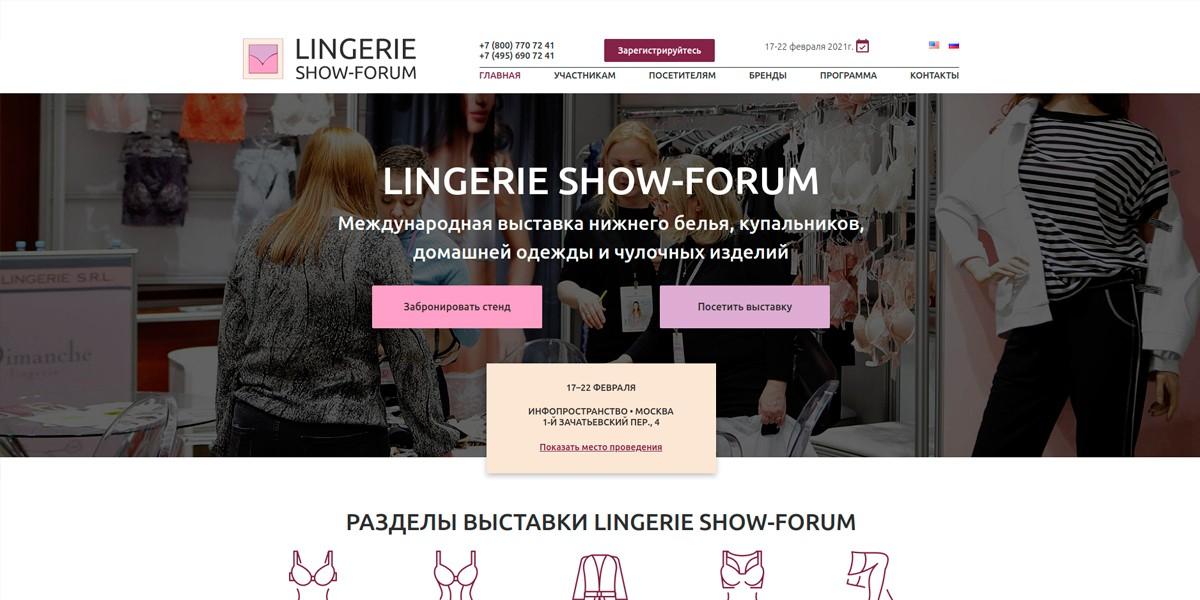 Сайт ежегодного форума нижнего белья